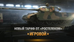 World-of-Tanks-rostelecom