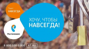 packet-forever_rostelecom