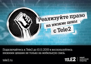 tele2_actions1