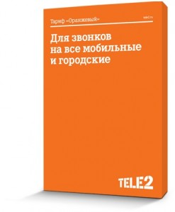 tele2_tariff-orange